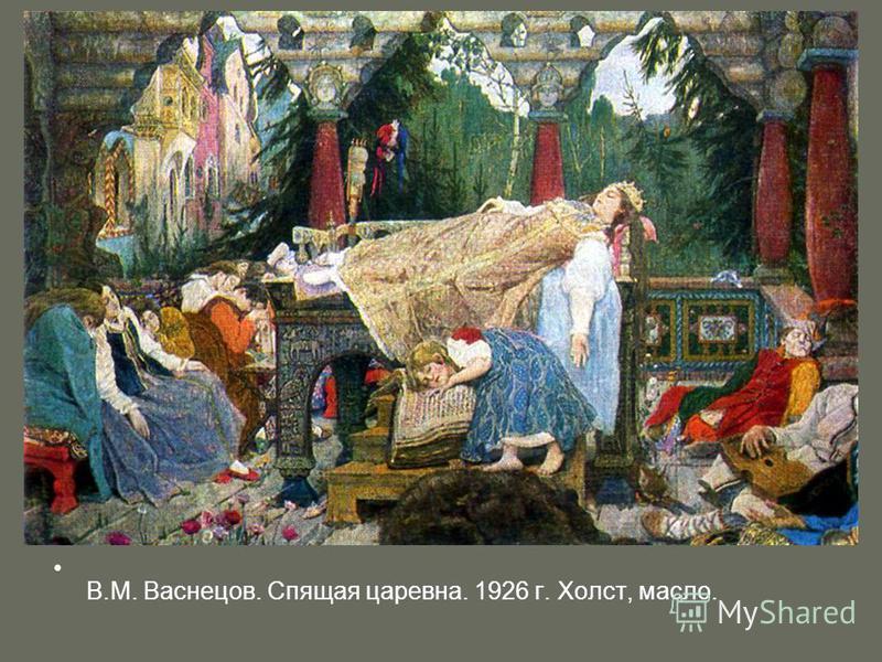 В.М. Васнецов. Спящая царевна. 1926 г. Холст, масло.