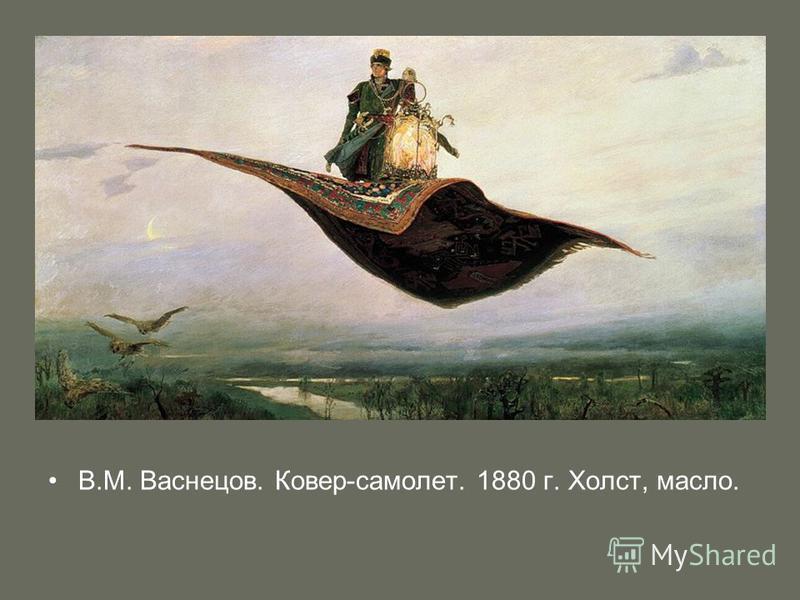 В.М. Васнецов. Ковер-самолет. 1880 г. Холст, масло.