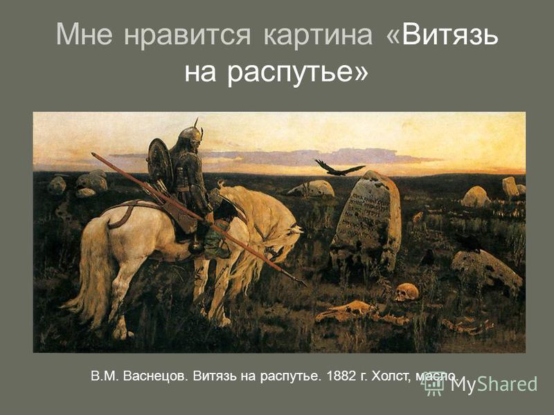 Мне нравится картина «Витязь на распутье» В.М. Васнецов. Витязь на распутье. 1882 г. Холст, масло.