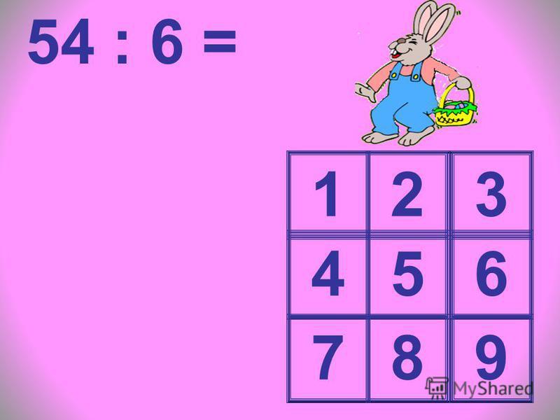 54 : 6 = 123 456 789