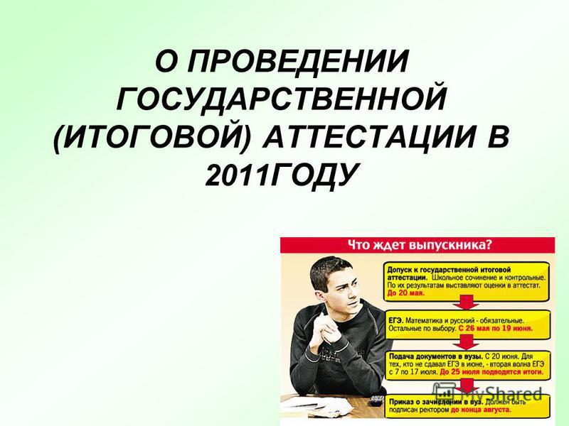 О ПРОВЕДЕНИИ ГОСУДАРСТВЕННОЙ (ИТОГОВОЙ) АТТЕСТАЦИИ В 2011 ГОДУ