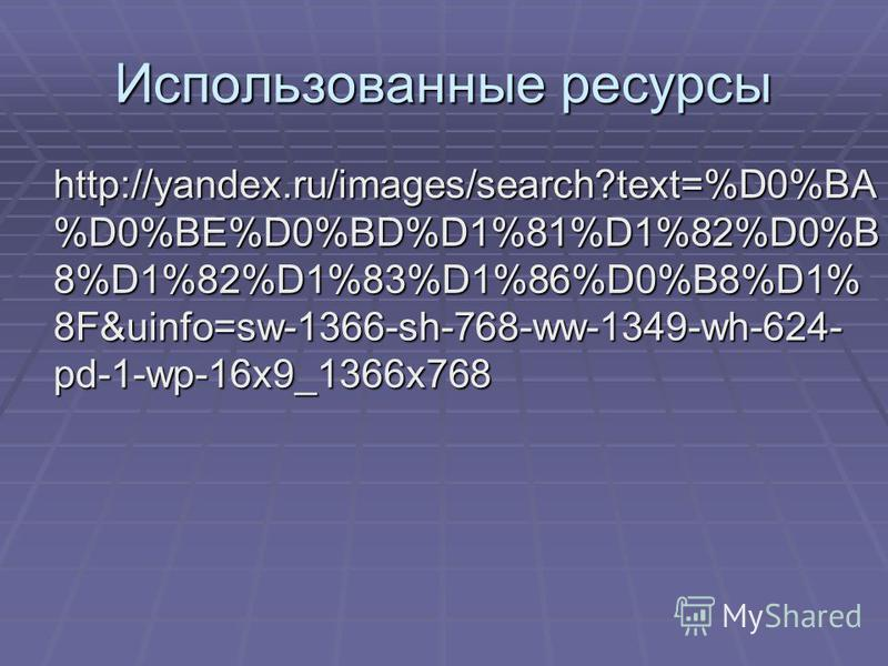 Использованные ресурсы http://yandex.ru/images/search?text=%D0%BA %D0%BE%D0%BD%D1%81%D1%82%D0%B 8%D1%82%D1%83%D1%86%D0%B8%D1% 8F&uinfo=sw-1366-sh-768-ww-1349-wh-624- pd-1-wp-16x9_1366x768