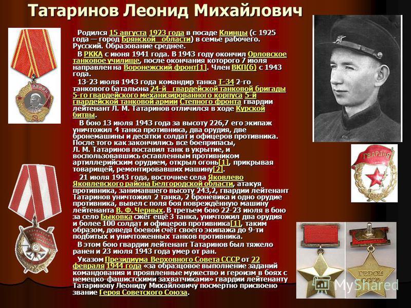 Татаринов Леонид Михайлович Родился 15 августа 1923 года в посаде Клинцы (с 1925 года город Брянской области) в семье рабочего. Русский. Образование среднее. Родился 15 августа 1923 года в посаде Клинцы (с 1925 года город Брянской области) в семье ра
