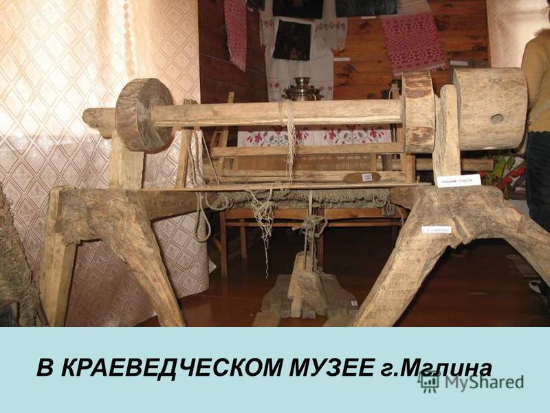 В КРАЕВЕДЧЕСКОМ МУЗЕЕ г.Мглина