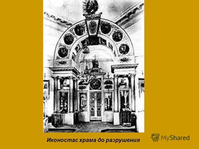 Иконостас храма до разрушения