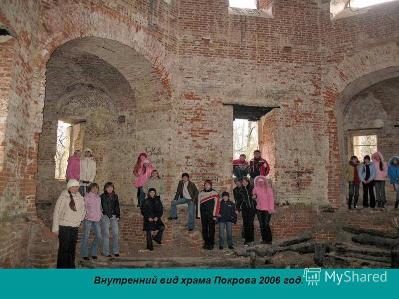 Внутренний вид храма Покрова 2006 год.