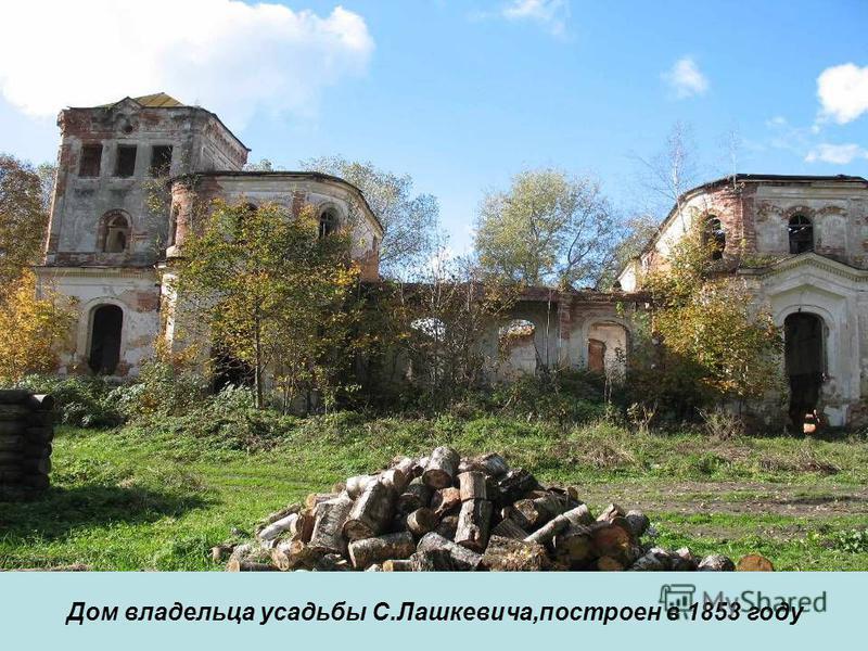 Дом владельца усадьбы С.Лашкевича,построен в 1853 году