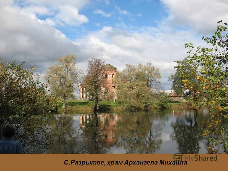 С.Разрытое, храм Архангела Михаила