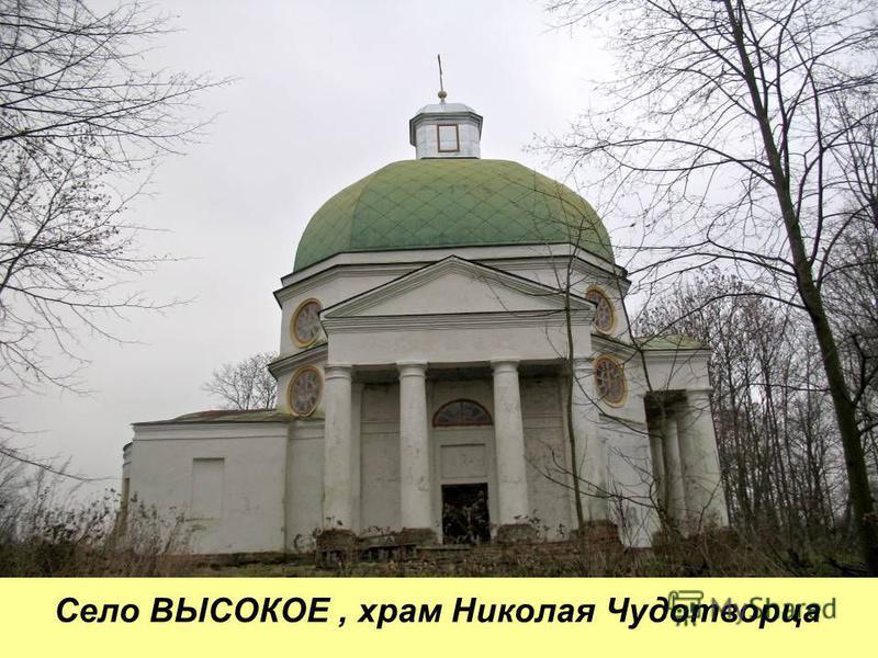 Село ВЫСОКОЕ, храм Николая Чудотворца