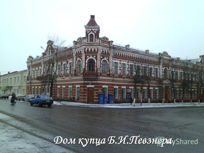 Дом купца Б.И.Певзнера