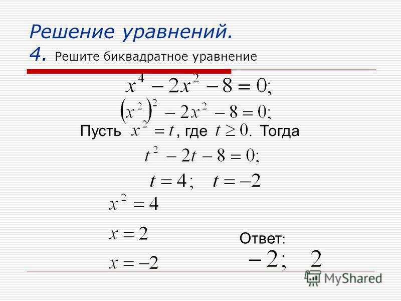 Решение уравнений. 4. Решите биквадратное уравнение Пусть, где Тогда Ответ :