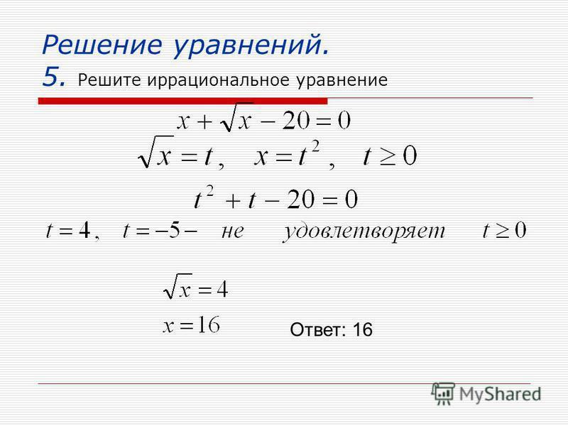 Ответ: 16