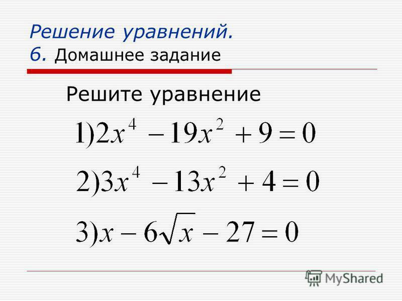 Решение уравнений. 6. Домашнее задание Решите уравнение