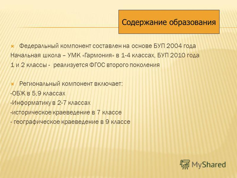 Федеральный компонент составлен на основе БУП 2004 года Начальная школа – УМК «Гармония» в 1-4 классах, БУП 2010 года 1 и 2 классы - реализуется ФГОС второго поколения Региональный компонент включает: -ОБЖ в 5,9 классах -Информатику в 2-7 классах -ис
