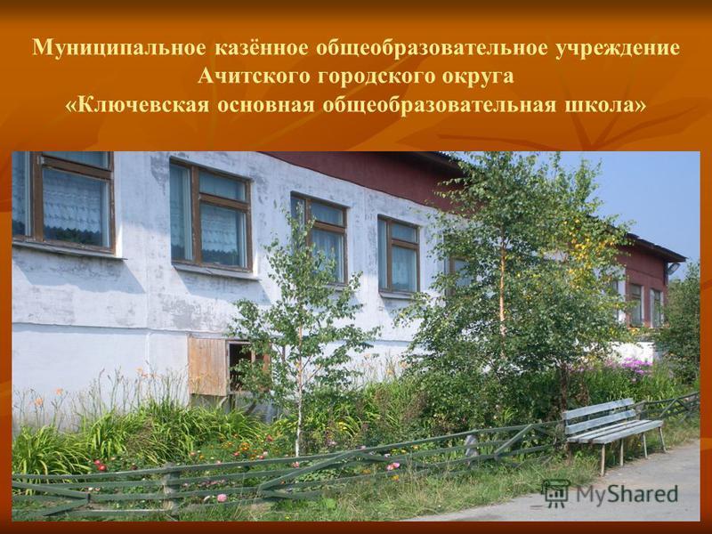 Муниципальное казённое общеобразовательное учреждение Ачитского городского округа «Ключевская основная общеобразовательная школа»
