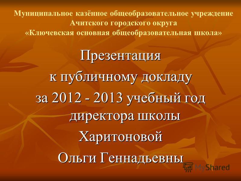 Презентация к публичному докладу за 2012 - 2013 учебный год директора школы Харитоновой Ольги Геннадьевны