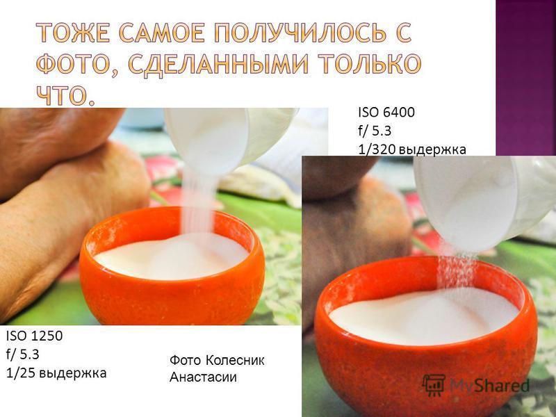 ISO 6400 f/ 5.3 1/320 выдержка ISO 1250 f/ 5.3 1/25 выдержка Фото Колесник Анастасии