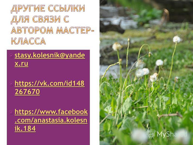 stasy.kolesnik@yande x.ru stasy.kolesnik@yande x.ru stasy.kolesnik@yande x.ru stasy.kolesnik@yande x.ru https://vk.com/id148 267670 https://vk.com/id148 267670 https://vk.com/id148 267670 https://vk.com/id148 267670 https://www.facebook.com/anastasia
