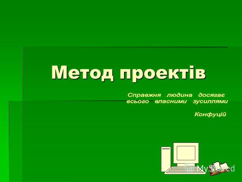 Метод проектів Метод проектів