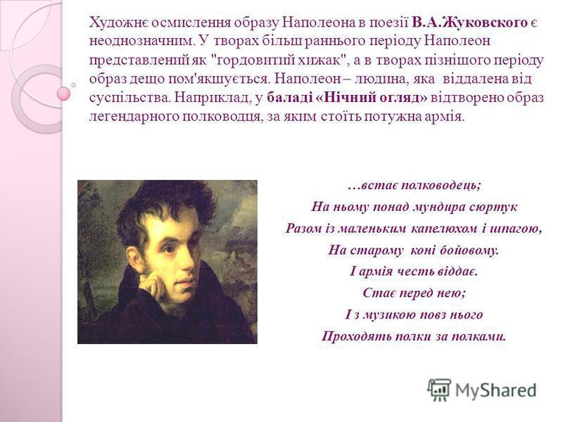 Художнє осмислення образу Наполеона в поезії В.А.Жуковского є неоднозначним. У творах більш раннього періоду Наполеон представлений як