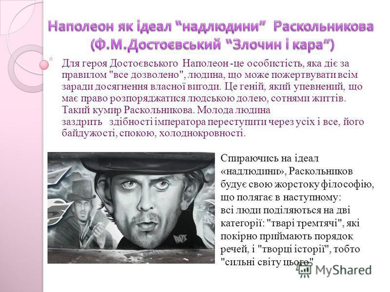 Для героя Достоєвського Наполеон -це особистість, яка діє за правилом