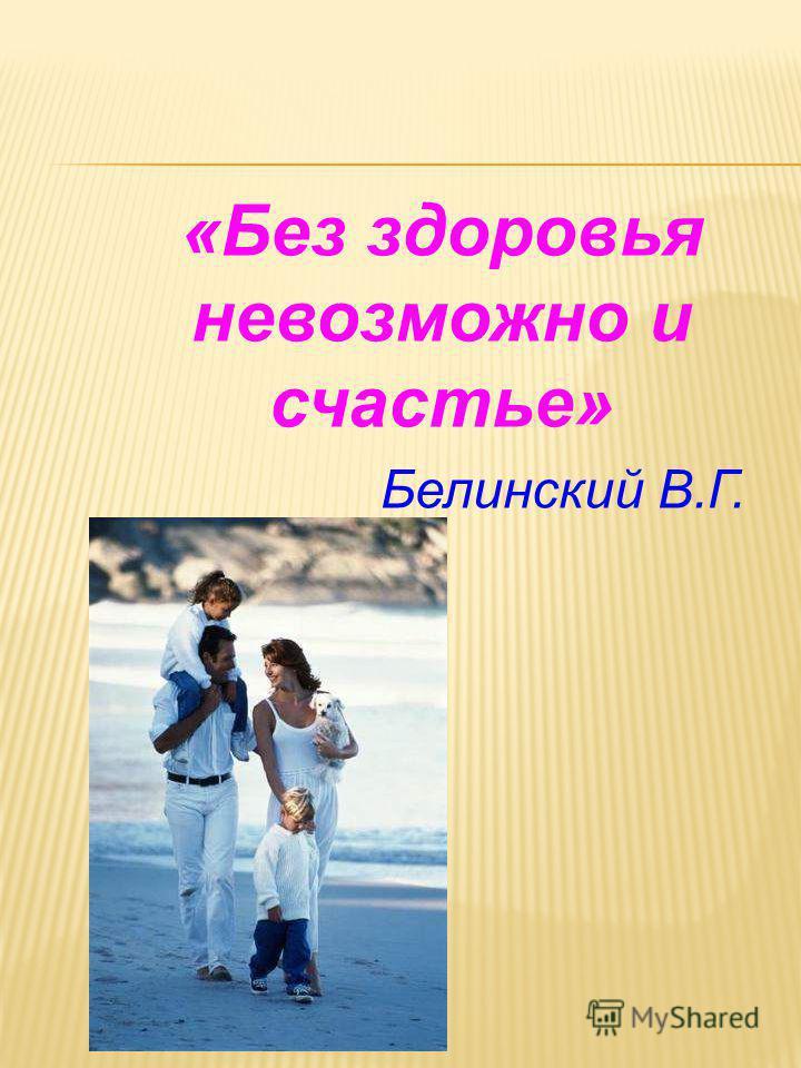 «Без здоровья невозможно и счастье» Белинский В.Г.