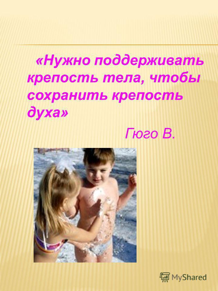 «Нужно поддерживать крепость тела, чтобы сохранить крепость духа» Гюго В.