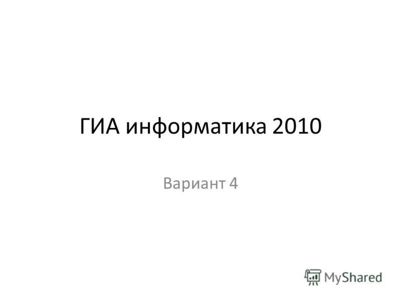 ГИА информатика 2010 Вариант 4