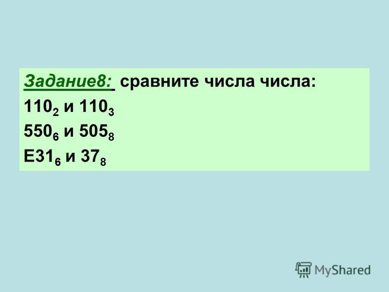 Задание 8: сравните числа числа: 110 2 и 110 3 550 6 и 505 8 Е31 6 и 37 8