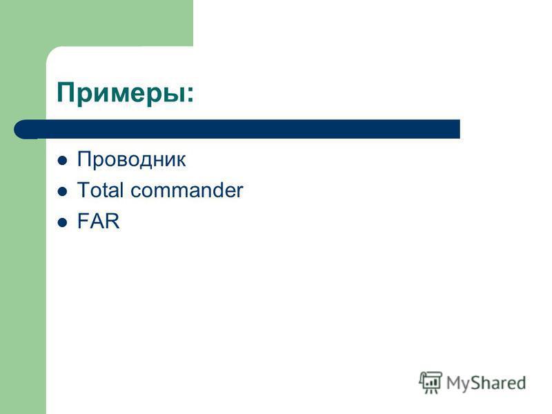 Примеры: Проводник Total commander FAR