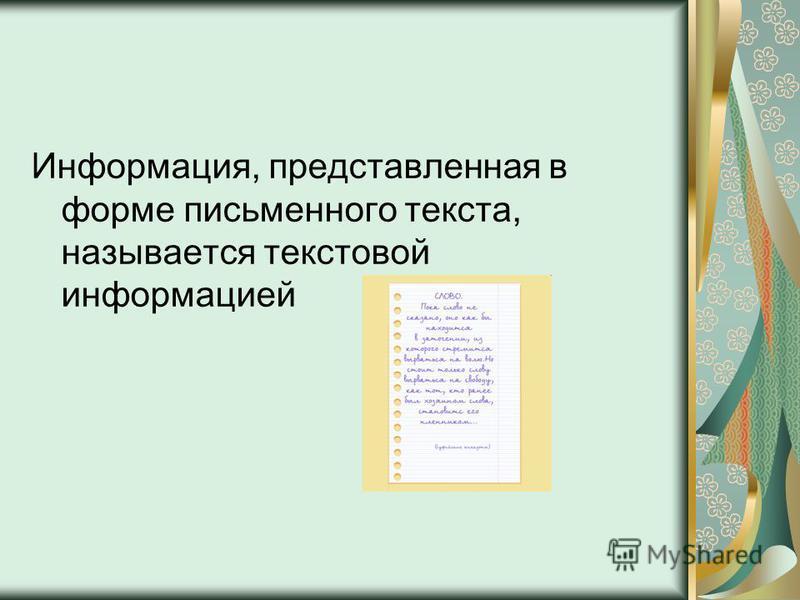 Информация, представленная в форме письменного текста, называется текстовой информацией