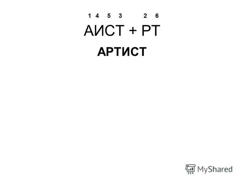 АИСТ + РТ АРТИСТ 123456