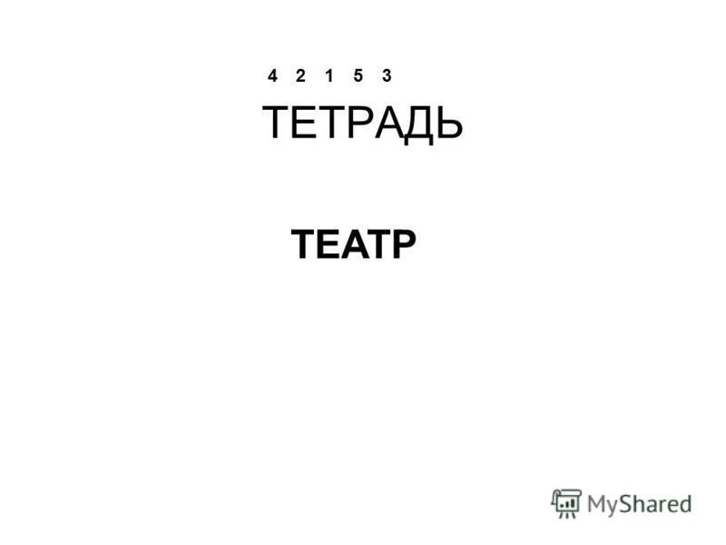 ТЕТРАДЬ 42153 ТЕАТР