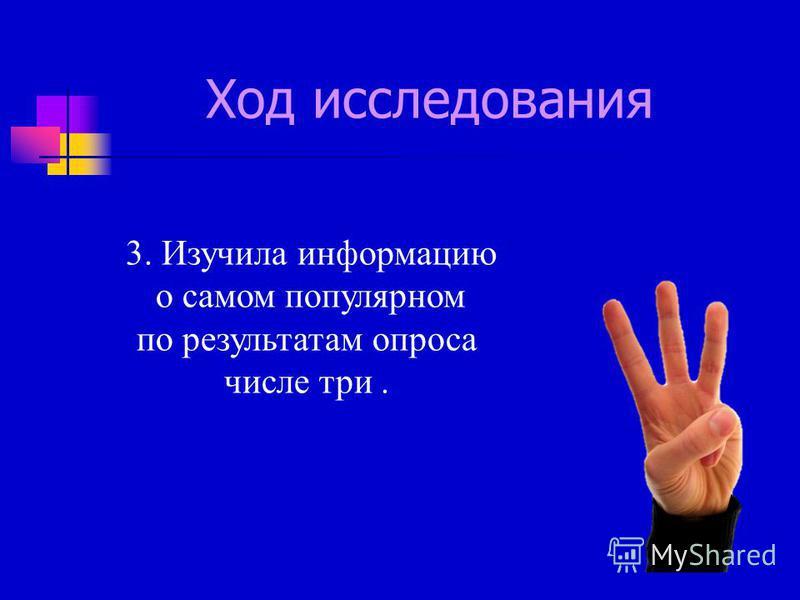 3. Изучила информацию о самом популярном по результатам опроса числе три. Ход исследования