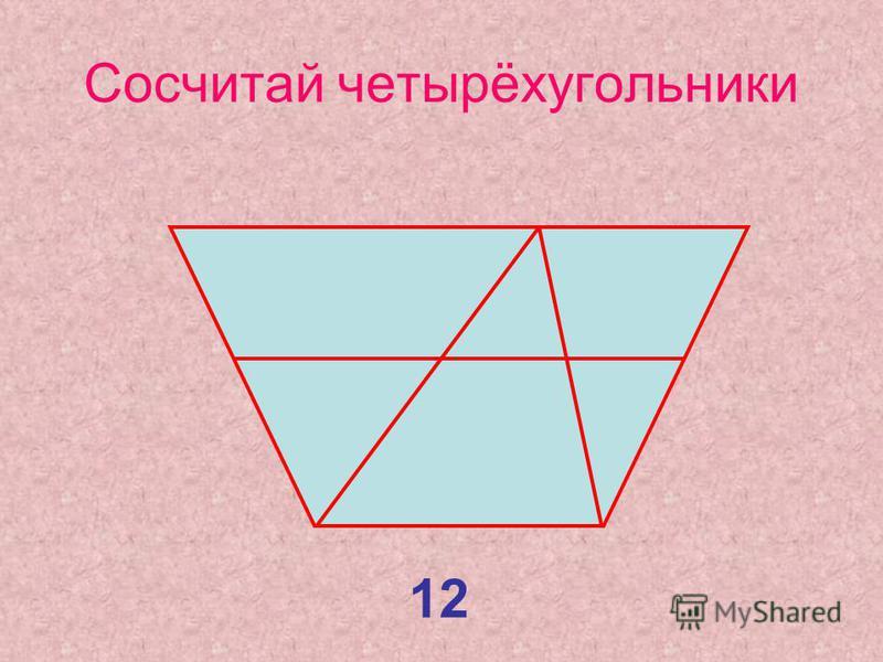 Сосчитай четырёхугольники 12