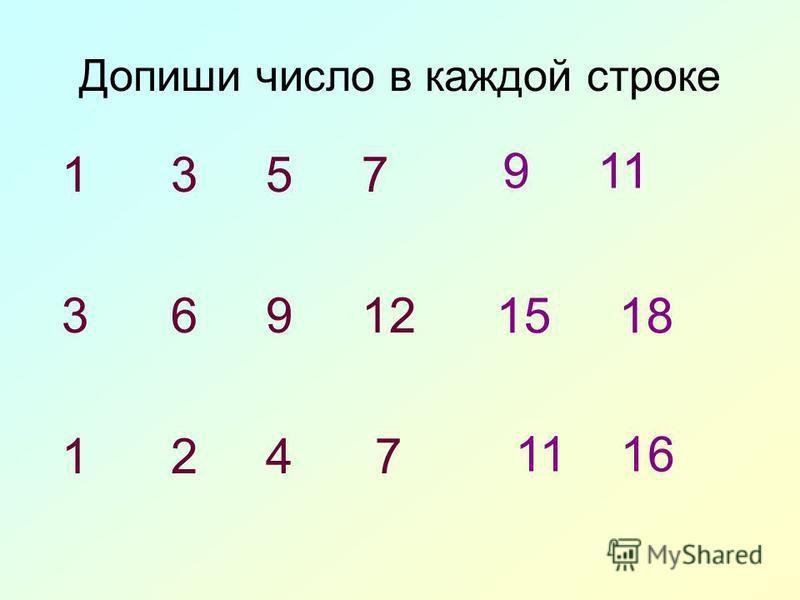 Допиши число в каждой строке 1 3 5 7 3 6 9 12 1 2 4 7 11 16 15 18 9 11