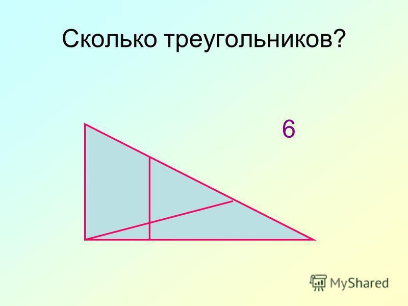 Сколько треугольников? 6