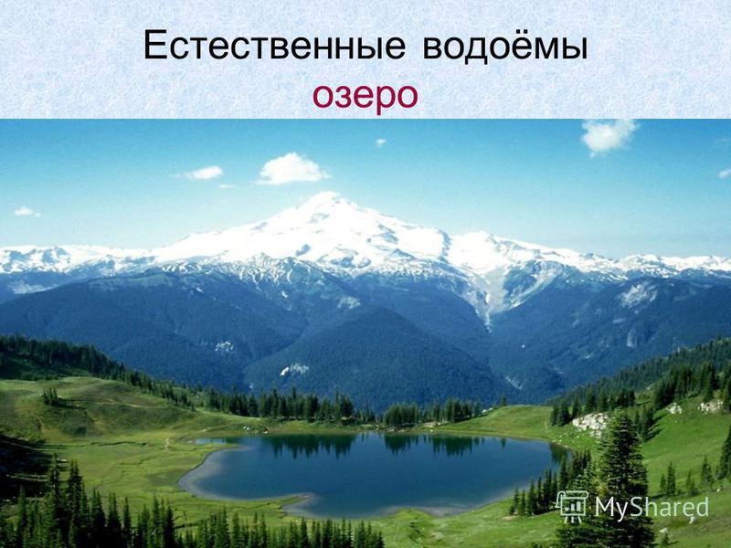 Естественные водоёмы озеро
