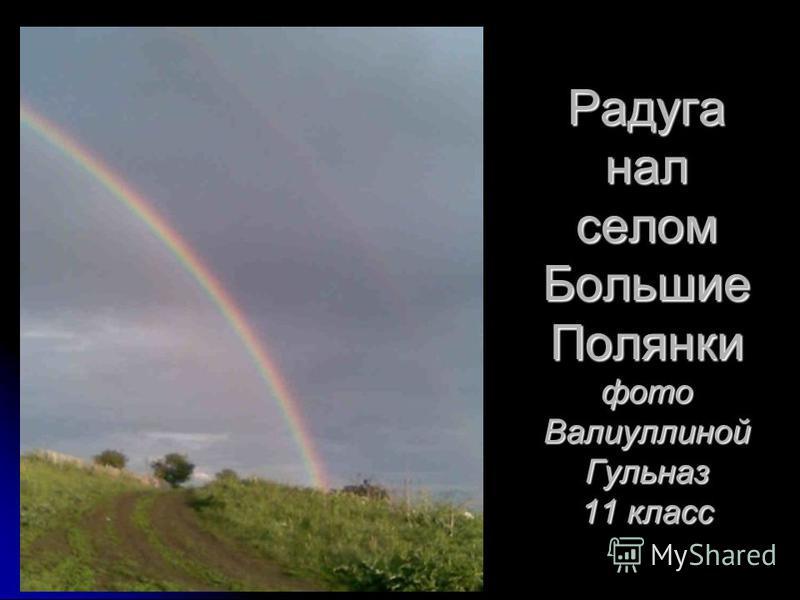 Радуга нал селом Большие Полянки фото Валиуллиной Гульназ 11 класс