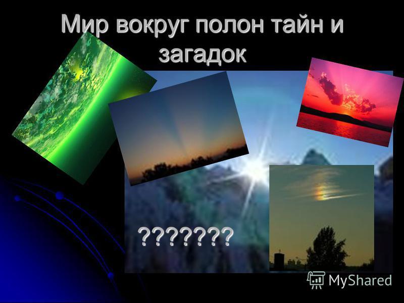 Мир вокруг полон тайн и загадок ???????