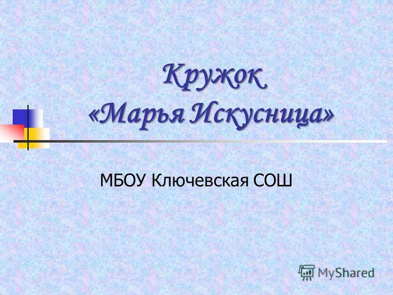 Кружок «Марья Искусница» МБОУ Ключевская СОШ