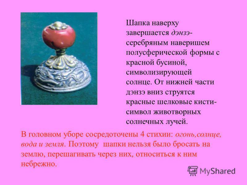 Головные уборы женщины носили круглые шапки с небольшими полями и с красной кисточкой (зала) наверху. Все детали, цвет головного убора имеют свою символику, свой смысл. Остроконечная верхушка шапки символизирует процветание, благополучие. Серебряное