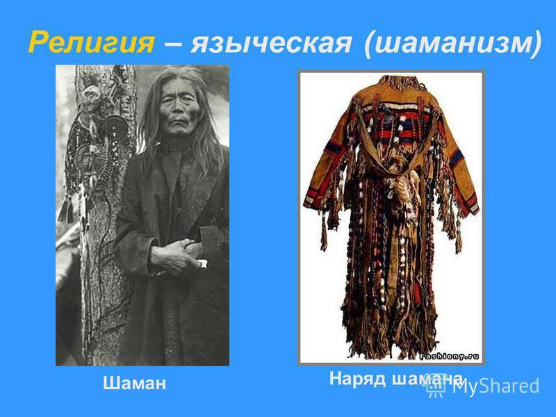 Религия – языческая (шаманизм) Шаман Наряд шамана