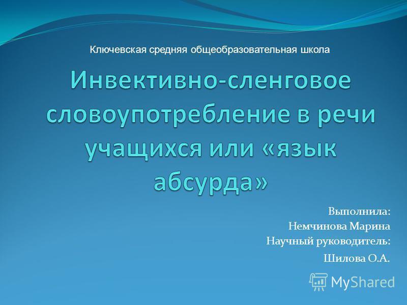 Выполнила: Немчинова Марина Научный руководитель: Шилова О.А. Ключевская средняя общеобразовательная школа