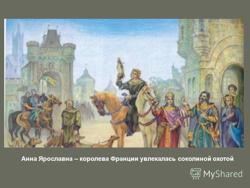 Анна Ярославна – королева Франции увлекалась соколиной охотой