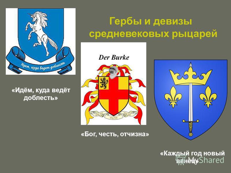 «Идём, куда ведёт доблесть» Гербы и девизы средневековых рыцарей «Каждый год новый венец» «Бог, честь, отчизна»