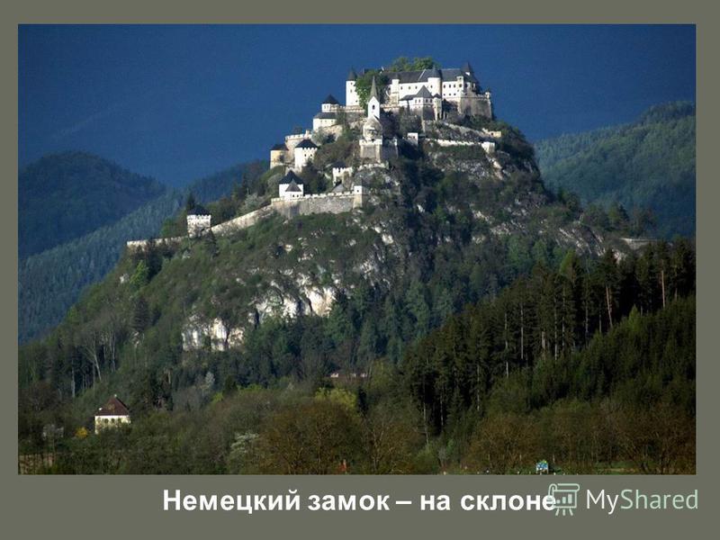 Немецкий замок – на склоне