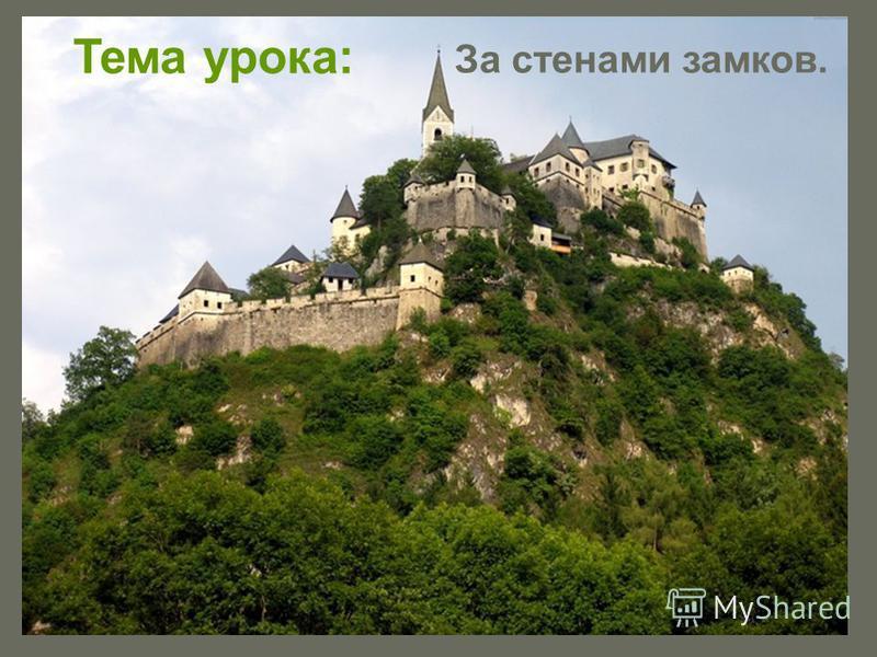 Тема урока: За стенами замков.