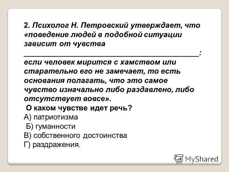 2. Психолог Н. Петровский утверждает, что «поведение людей в подобной ситуации зависит от чувства _________________________________________: если человек мирится с хамством или старательно его не замечает, то есть основания полагать, что это самое чу