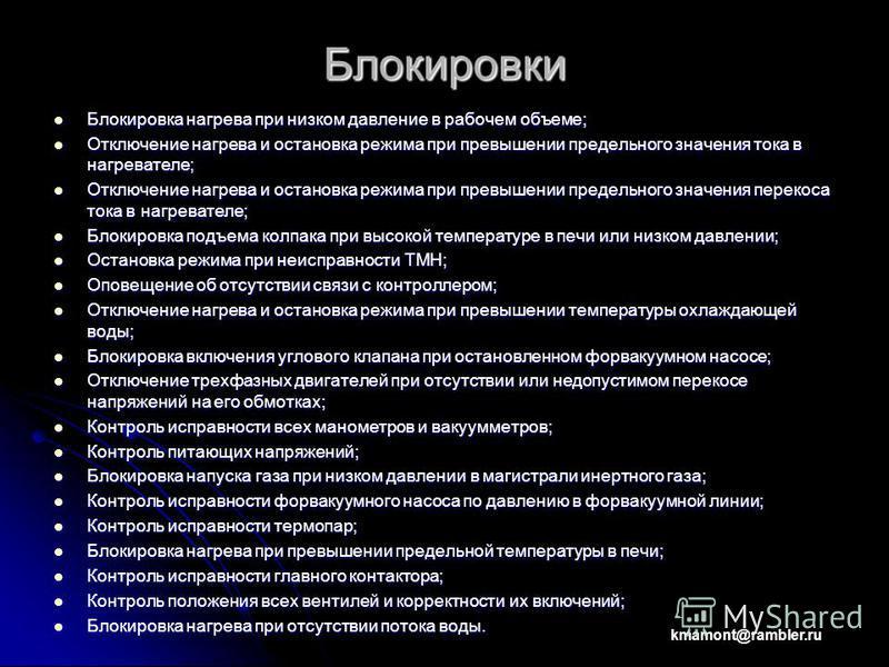kmamont@rambler.ru Блокировки Блокировка нагрева при низком давление в рабочем объеме; Блокировка нагрева при низком давление в рабочем объеме; Отключение нагрева и остановка режима при превышении предельного значения тока в нагревателе; Отключение н